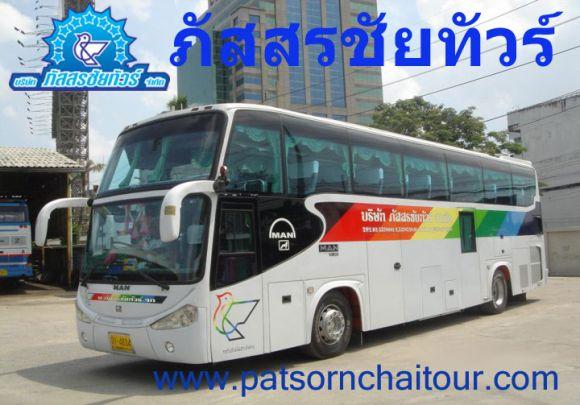บริการรถทัวร์ รถบัส รถโค้ช และรถบัสนำเที่ยว VIP 36-50 ที่นั่ง 6 ล้อ