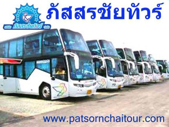 ให้เช่าเหมารถทัวร์ รถบัส รถโค้ช และรถนำเที่ยว VIP 36-50 ที่นั่ง สองชั้น
