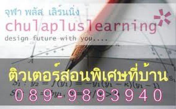 รับสอน GAT PAT  O-NET  SMART 1  รับติวสอบเข้ามหาลัย