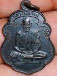 เหรียญหลวงพ่อสงฆ์ วัดเจ้าฟ้าศาลาลอย รุ่นแรก 2505 ทองแดงรมดำ บล๊อกนิยม