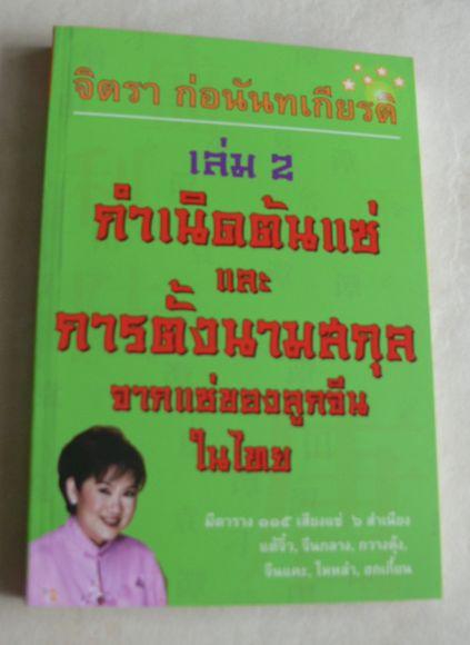 กำเนิดต้นแซ่และการตั้งนามสกุลจากแซ่ของลูกจีนในไทยเล่ม2/จิตรา ก่อนันทเกียรติ