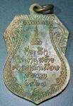 เหรียญหลวงปู่ศุข รุ่นสร้างศาลหลักเมือง ปี21 เนื้อทองแดง บล็อกทองแดง (ที่ 2)
