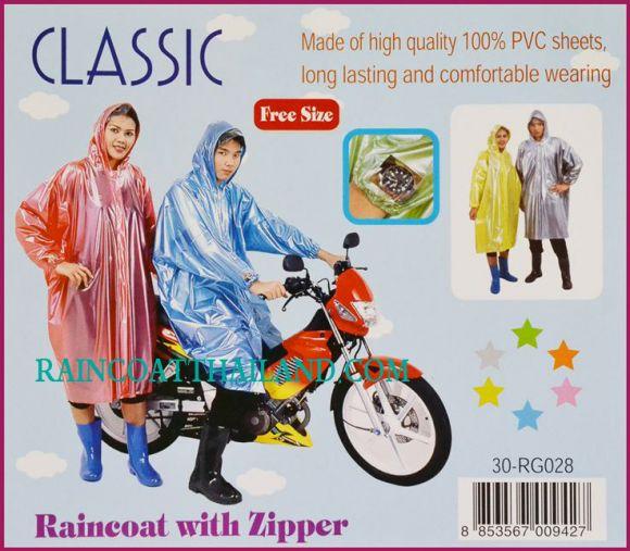 เสื้อกันฝนผู้ใหญ่ ปันโจ แบบค้างคาว  ผ้ามุก ติดซิป รุ่น 30- RG028
