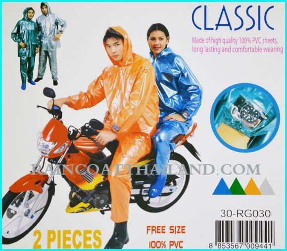 เสื้อกันฝนผู้ใหญ่ แบบเสื้อและกางเกง ผ้ามุก รุ่น 30 RG030