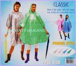 เสื้อกันฝนผู้ใหญ่ ปันโจผ้ามุก  แบบค้างคาวผู้หญิง 30 RG007/7