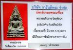 พระพุทธชินราช อินโดจีน พิมพ์ต้อ บัวขีด