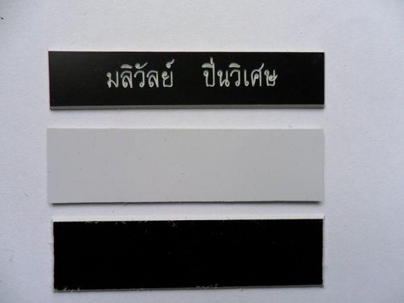 แผ่นแกะป้ายชื่อ,เข็มกลัดติดป้ายชื่อ,ตราสัญลักษณ์ติดป้ายชื่อ,แผ่นป้ายอโนไดซ์