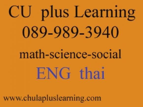 รับสอนพิเศษคณิต ม.ต้น สมการ พหุนาม ฟิสิกส์ เคมี ชีวะ อสมการ โจทย์ปัญหา ทุกหลักสูตร ไทย EP Bilingual