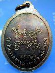 เหรียญ หลวงปู่ประไพ อรรคธัมโม อายุ ๘๔ปี วัดป่าอรรคธรรมาราม นครพนม