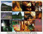 ทัวร์เวียดนามกลาง 3 มรดกโลก ถ้ำฟองญา เว้ ดานัง ฮอยอัน 7 วัน 6 คืน ((เดินทางโดยรถยนต์))