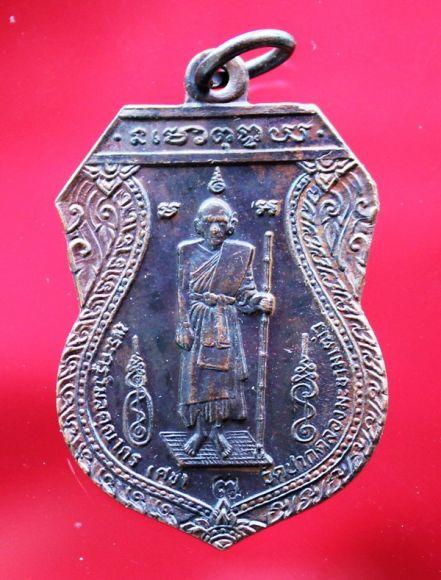 เหรียญหลวงปู่ศุข รุ่นสร้างศาลหลักเมือง ปี21 เนื้อทองแดง บล็อกทองแดง (ที่ 1)