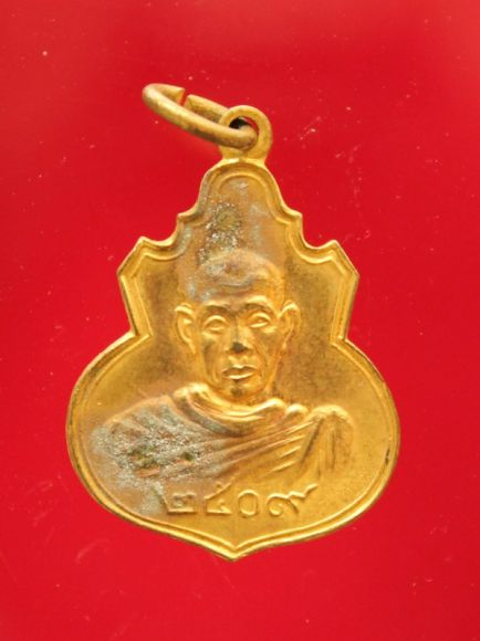 เหรียญพระชัยนาทมุณี พระบรมมหาธาตุ ปี 09 กะไหล่ทอง สวยเดิมๆ