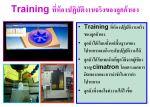 TRAINNING SORFWAER CAD/CAM