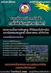 หนังสือคู่มือเตรียมสอบ-แนวข้อสอบไฟฟ้าส่วนภูมิภาค (กฟภ.)2555