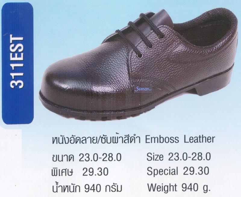 รองเท้าเซฟตี้Siomon 311EST