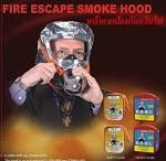 ผ้าห่มกันไฟ ผ้าห่มกันไฟลาม ผ้าห่มป้องกันสะเก็ดไฟ ซิลิโคนกันไฟ หน้ากากกันควันไฟ หน้ากากกันควัน