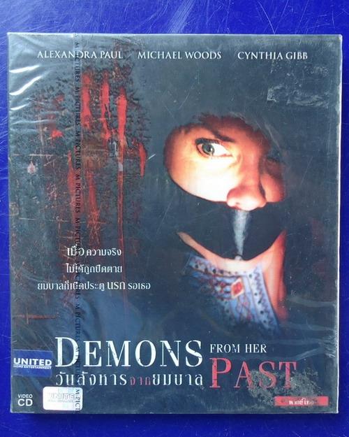 วันสังหารจากยมบาล Demons from Her Past