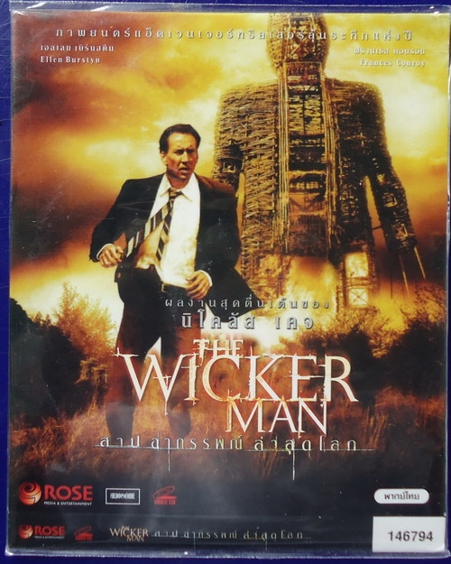 สาปอาถรรพณ์ล่าสุดโลก THE WICKER MAN