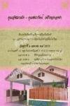 รับทำการ์ดทำบุญบ้าน การ์ดขึ้นบ้านใหม่ราคาถูก 5.50 บาท(รวมซอง) ฟรีค่าออกแบบ