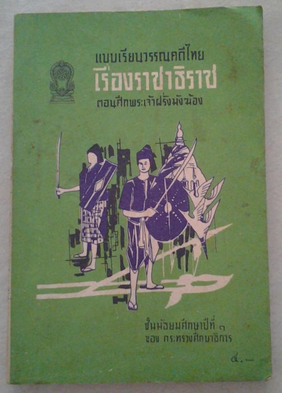 แบบเรียนวรรณคดีไทย เรื่องราชาธิราช ตอนศึกพระเจ้าฝรั่งมังฆ้อง/////ขายแล้วค่ะ