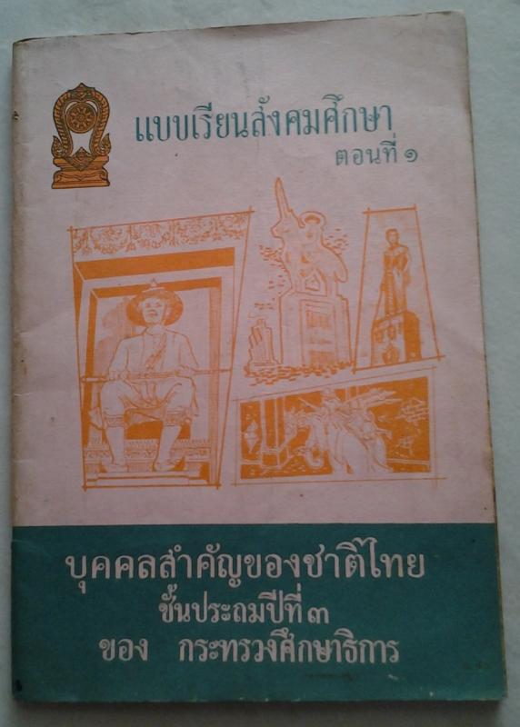 แบบเรียนสังคมศึกษา ตอนที่1 บุคคลสำคัญของชาติไทย ชั้นประถมศึกษาปีที่ 3/////ขายแล้วค่ะ