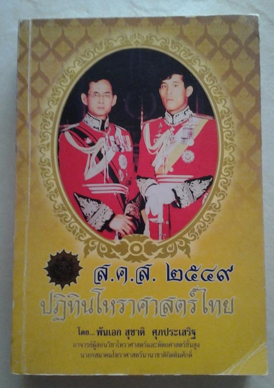 ปฏิทินโหราศาสตร์ำไทย ส.ค.ส. ปี2549