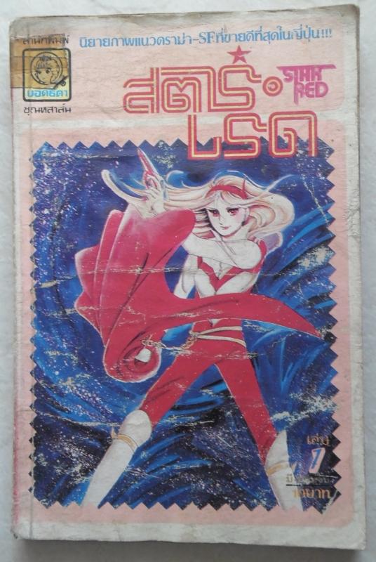 สตาร์เรด เล่ม1( STAR RED)/ยอดธิดา