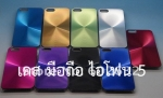 กรอบ ซอง ปลอก หน้ากาก เคส มือถือ แอปเปิ้ล ไอโฟน 5 Apple iPhone 5 Mobile Cases