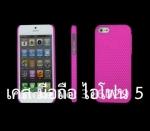 เคส ไอโฟน 5 พลาสติกแข็ง (รูระบายอากาศ) มือถือ แอปเปิ้ล ไอโฟน 5 Apple iPhone 5 Mobile Latticed Shell