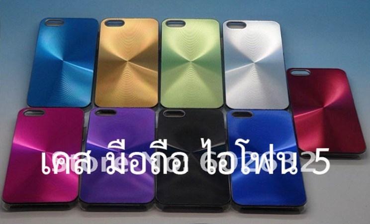 เคส ไอโฟน 5 โลหะ (อลูมิเนียม) มือถือ แอปเปิ้ล ไอโฟน 5 Apple iPhone 5 Mobile Metal Aluminum Case