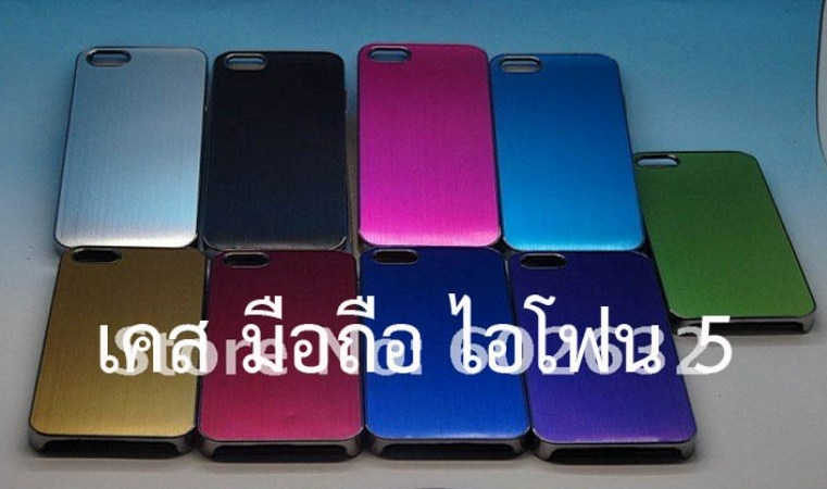 เคส ไอโฟน 5 โลหะ (หรู) มือถือ แอปเปิ้ล ไอโฟน 5 Apple iPhone 5 Mobile Luxury Metal Case