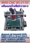 เครื่องแกะป้ายชื่อข้าราชการ เครื่องตัดสติ๊กเกอร์ VECTOR 720 USB โทร 0856698171