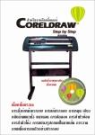 เปิดร้านตัดสติ๊กเกอร์หรือรับออกแบบโลโก้ ท่านมีความรู้มากน้อยแค่ไหน 085-6698171 คู่มือ หนังสือ เอกสาร