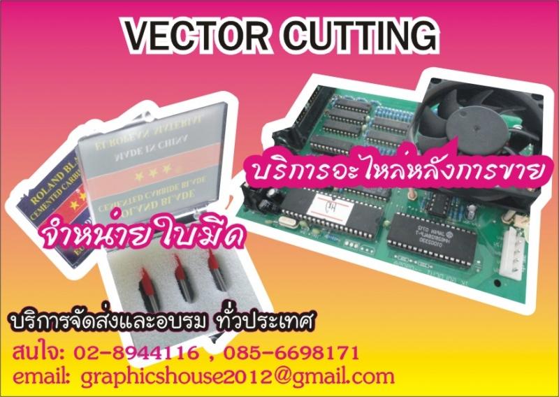 จำหน่ายใบมีดตัดสติ๊กเกอร์ อะไหล่เครื่องตัดสติ๊กเกอร์ขายเครื่องตัดสติ๊กเกอร์ VECTOR 720 USB Port เชื่