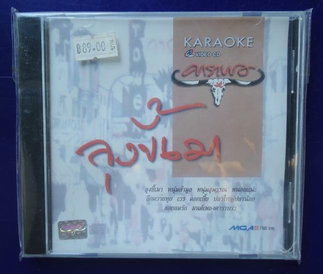VCD KARAOKE ชุด ลุงขี้เมา คาราบาว