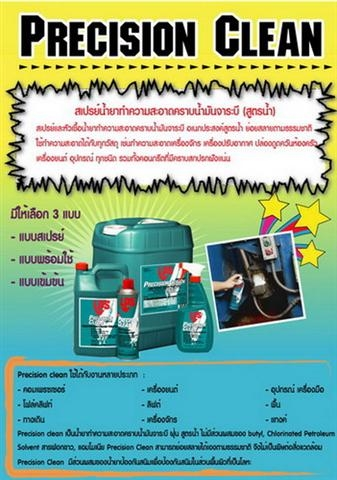 LPS Precision cleanสเปรย์และหัวเชื้อน้ำยาทำความสะอาดคราบน้ำมันจาระบี อเนกประสงค์ สูตรน้ำ ได้กับทุกวั