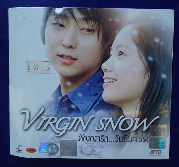 สัญญารัก...วันหิมะโปรย VIRGIN SNOW
