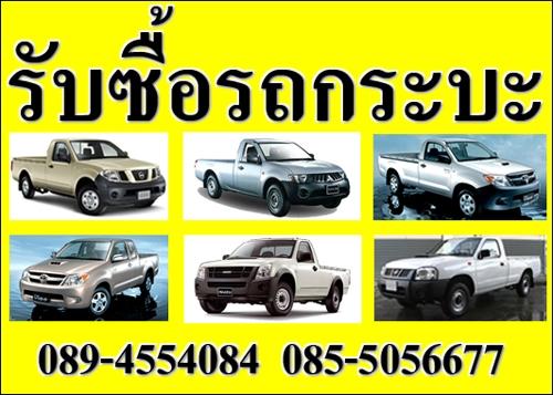 รับซื้อรถกระบะ รถบริษัท รถบุคคล ทุกรุ่นทุกสภาพในราคาสูง 089-4554084