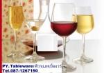 ขายส่งขายปลีก,จานชาม,ช้อนส้อมราคาส่ง,แก้วน้ำ,แก้วไวน์,แก้วไวน์คริสตัล,อ่างอุ่นอา