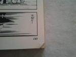TOUCH 24 ฉบับญี่ปุ่น