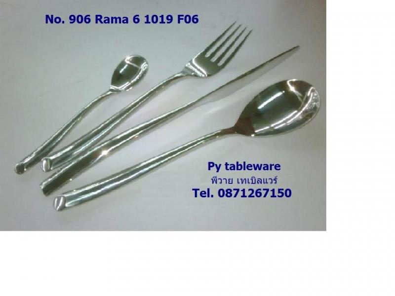 ช้อนคาวส้อมคาวสแตนเลส,Dinner Spoon,Dinner Fork,รุ่น 906 Rama 6,Stainless 18/10 รับประกันปลอดสนิม,Fla