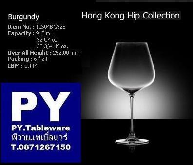 แก้วบูกันดี,แก้วไวน์แดง,ใหญ่,Burgundy,Red Wine,รุ่น1LS04BG32E,Hongkong Hip,Lucaris,ความจุ 32oz,910ml