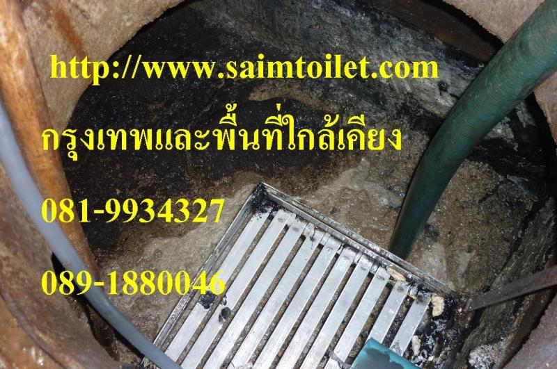 บริการสูบส้วมในบางบัวทอง0819934327