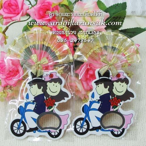 ของชำร่วยงานแต่งงาน ที่เปิดขวดรูปบ่าวสาวขี่จักรยาน