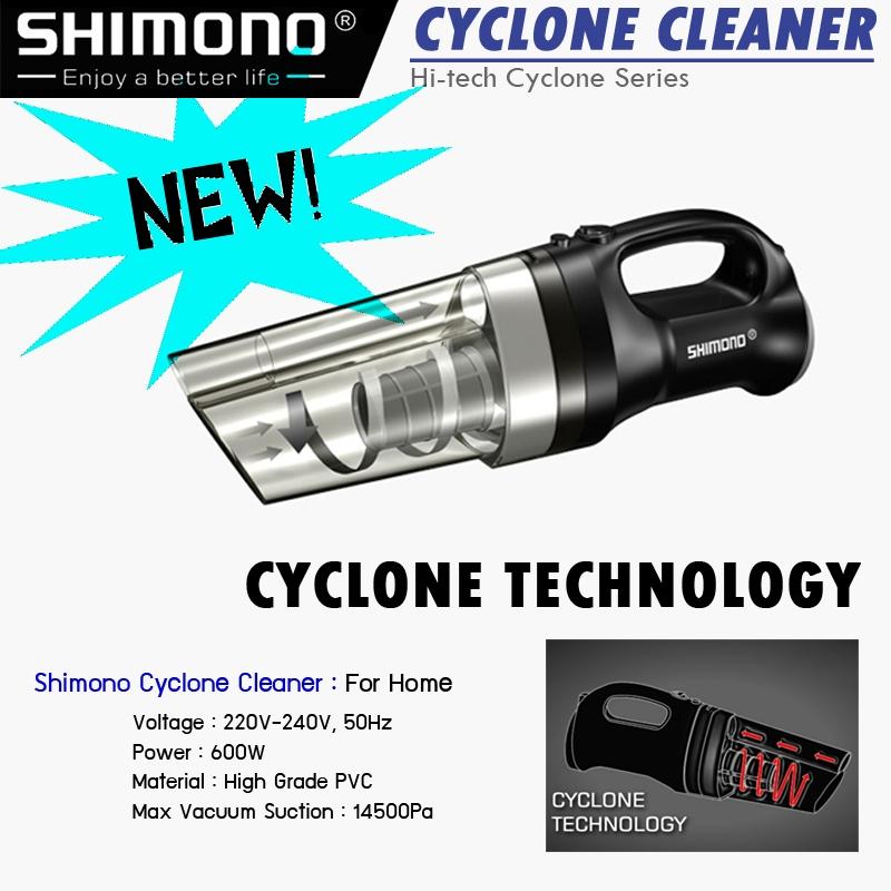 เครื่องดูดฝุ่นชิโมโน่ ไซโคลน คลีนเนอร์ Shimano Cyclone Cleaner