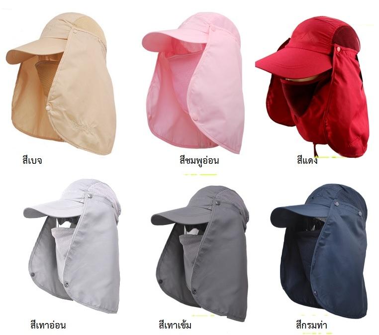 พร้อมส่ง   หมวกแห้งเร็ว 360 องศา