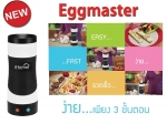 เครื่องทำอาหาร สารพัดเมนูไข่ Egg-Master