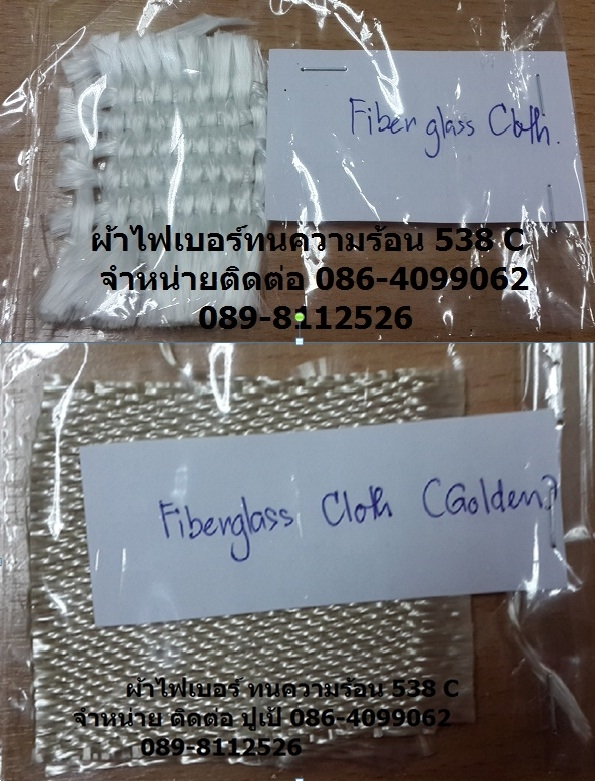 FIBERGLASS CLOTH ผ้าไฟเบอร์กลาสทนความร้อน ใช้ดับไฟ ใช้กันสะเก็ดเชื่อม ปราศจากใยหิน ไม่เป็นอันตรายต่อ