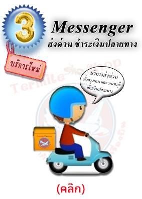 รูปแบบการสั่งซื้อ 3.) Messenger