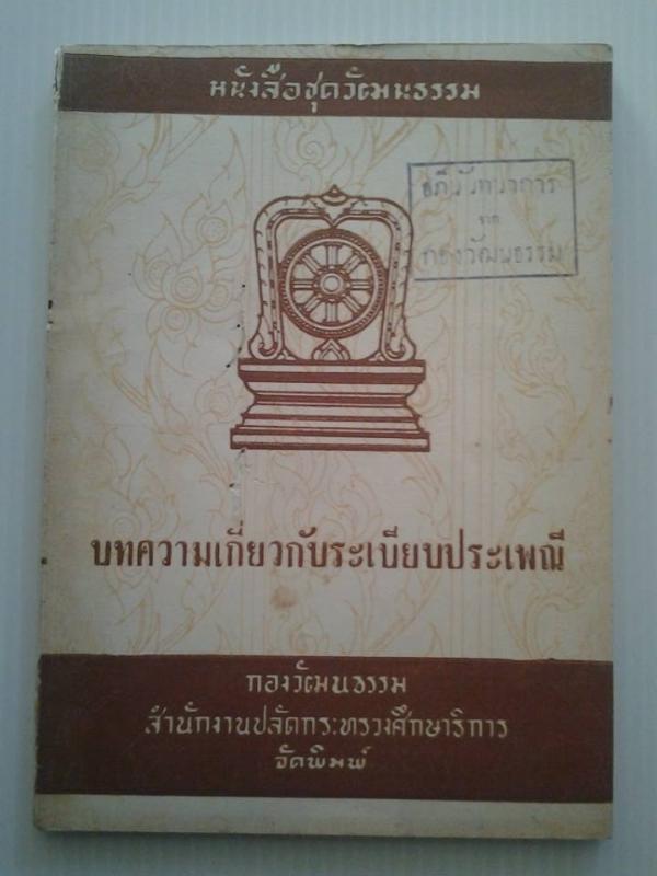 หนังสือบทความเกี่ยวกับระเบียบประเพณี